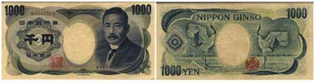 1000 Yen note - Sen en