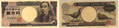10000 Yen Note - Ichiman en