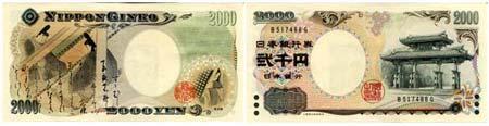 2000 Yen note - Nisen en